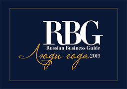 Премия «Russian Business Guide. Люди года»