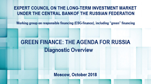 "The Diagnostic Overview ""Green Finance: the Agenda for Russia"" is presented at the expert site of the Bank of Russia"